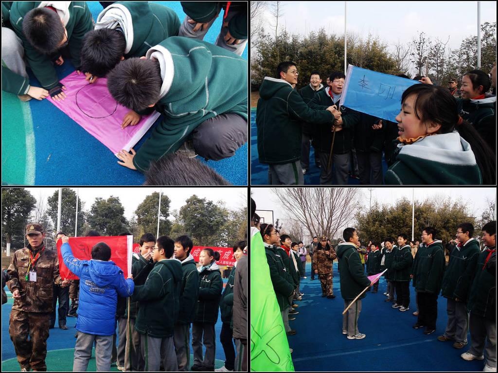 树人国际学校 拓展训练