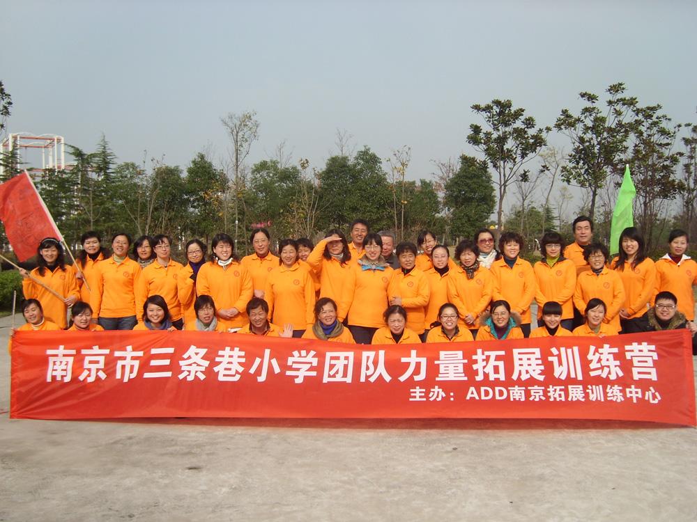放大图片-南京市三条巷小学团队力量拓展训练营