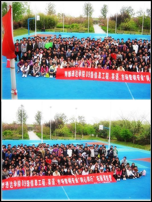 放大图片-南京邮电大学通达学院09级三系拓展