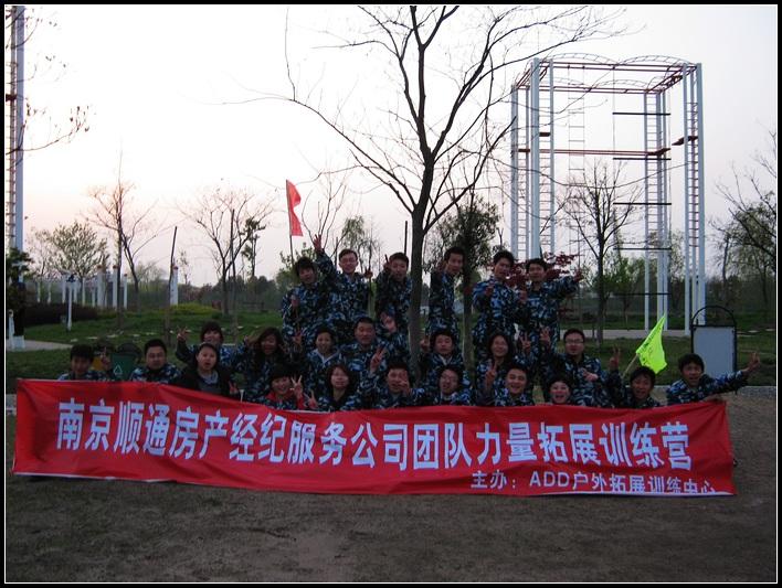 放大图片-南京顺通房产经纪服务公司团队力量拓展