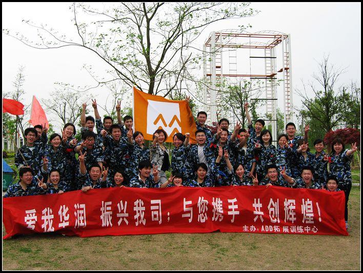 放大图片-南京华润燃气有限公司拓展培训